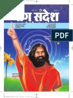 YogSandesh June Hindi 2011