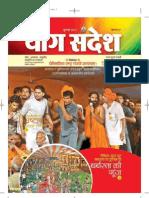 YogSandesh July Hindi 2011