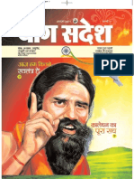 YogSandesh August Hindi 2011