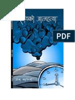 Samay Ko Aatmahatya- Prem Baniya