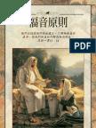 2010福音原則