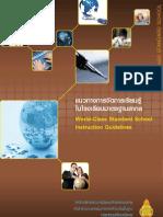 แนวทางการจัดการเรียนรู้(สี)world class e-book[1]