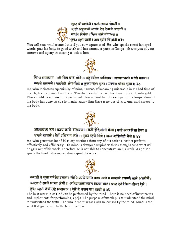 essay on sant dnyaneshwar in marathi language Sant eknath information in marathi language sant eknath information in english nivruttinath alandi india dnyaneshwari in marathi language  short essay on sant dnyaneshwar in marathi marathi sant vichar sant dnyaneshwar essay in marathi sant dnyaneshwar information in hindi.