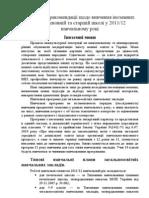 Методичні рекомендації щодо вивчення іноземних мов у основній та старшій школі у 2011