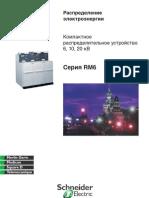 RM6 Catalog