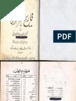 Tarikh E Hazara Original) by Dr. Sher Bahadur Khan Punni[V01]
