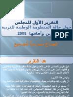 تقرير المجلس الأعلى للتعليم  2008