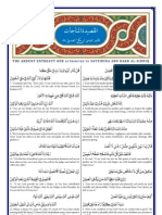 Qasida al-Munajat | Munajat al-Siddiqi