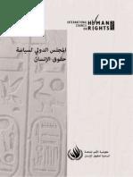 تقييم فعالية المؤسسات الوطنية لحقوق الإنسان