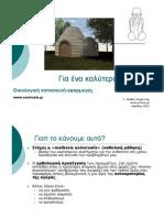 08_οικολογική_κατασκευή_εφαρμογές