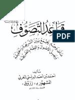 qawaed-tasawuf