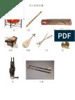 华巫印人传统乐器