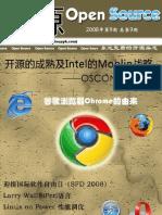 开源9_200809