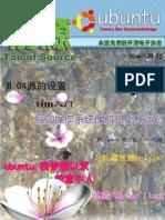 桃源杂志2008.8.2