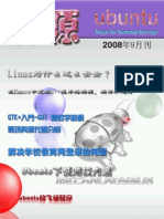 桃源2008.9.3