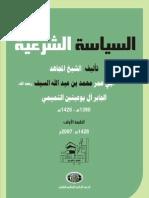 السياسة الشرعية - الشيخ المجاهد ابو عمر السيف