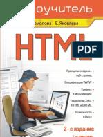 HTML Samouchitel 2011