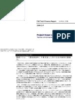PJOレポート_'08年01月号