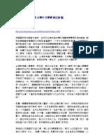 20080929  自由社論:馬政府終統路線使台灣外交軍事幾近崩盤