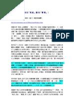 20080930《金恒煒專欄》誰怕「馬統 」誰怕「軍售」