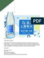 Summer Sake