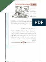 Seven Short Stories in Arabic for Kids