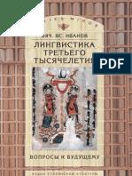 Ivanov Lingvistika 3-Go Tys