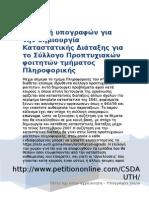 Συλλογή υπογραφών για τη δημιουργία συλλόγου προπτυχιακών φοιτητών ΑΠΘ
