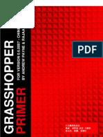 中文版 The Grasshopper Primer(Second Edition)
