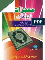 Mujazat Quran Majeed Ki Nazer Main