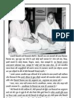 P.gurudev v.mataji's Will Original