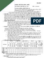 Advt EC3 Sr Teacher Primary 28-06-11