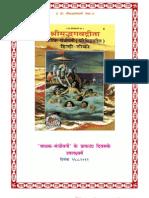 Sadhak Sanjeevani Jayanti Compiled By Shri Rajendra Kumar Dhawan