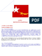 Current Movement of NLD in BURMA From(24.7.2011)to (26.8.2011 )