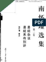 南怀瑾选集_第三卷(易经杂说,易经系传别讲)
