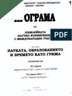 Smolyan_2007