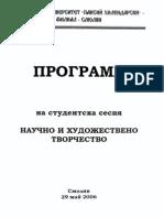Smolyan_2006