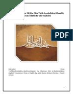 Sayyidina Imam Ali
