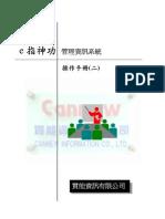 e指神功_操作手冊(二)
