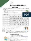 家庭教育支援コーディネーター養成講座(基礎コース)