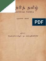 PDF Tamil Practice