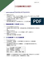05&06_正式組織結構與其運作