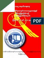 ABSFU_Union -back to back-burmese