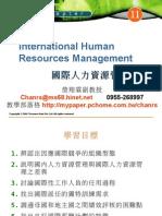 大葉大學企管系-國際人力資源-詹翔霖副教授教材