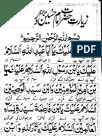 Ziarat e Ashura With Urdu Translation