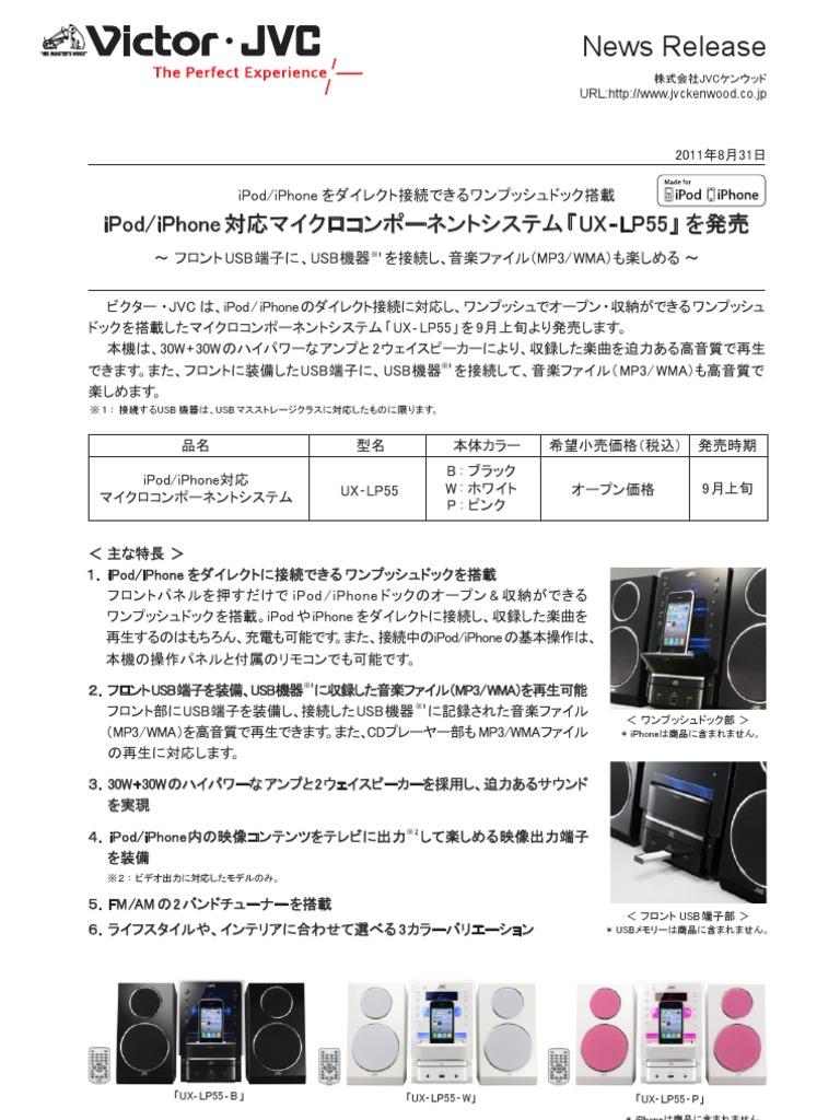 Mp3 再生 iphone