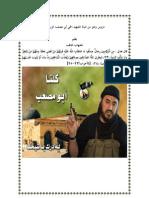 دروس وعبر من حياة الشهيد الحي الزرقاوي pdf