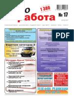 Aviso-rabota (DN) - 17 /017/