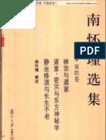 南怀瑾选集_第四卷(禅宗与道家,道家、密宗与东方神秘学,静坐修道与长生不老)