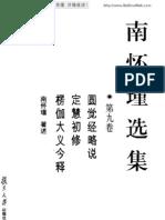 南怀瑾选集_第九卷(圆觉经略说,定慧初修,楞伽大义今释)